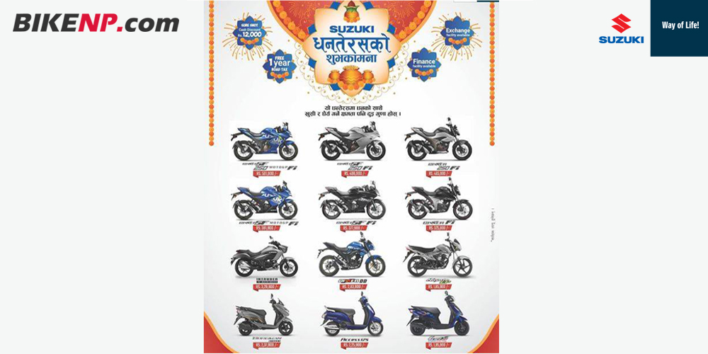 Suzuki Gives Offer For Dhanteras Festival